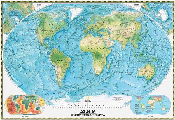 Физическая карта мира (NG) A0 .
