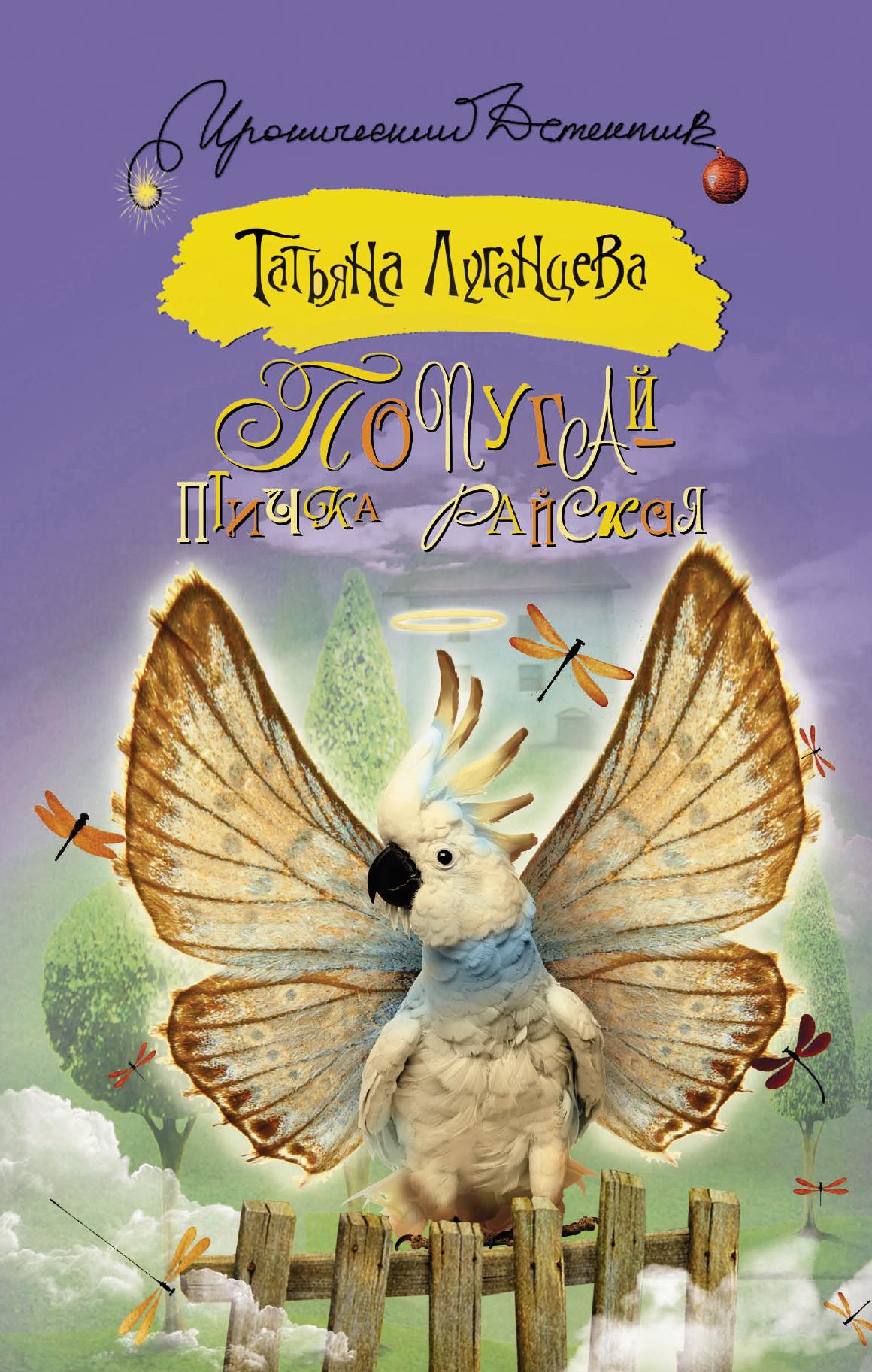 Луганцева Т.И. Попугай — птичка райская