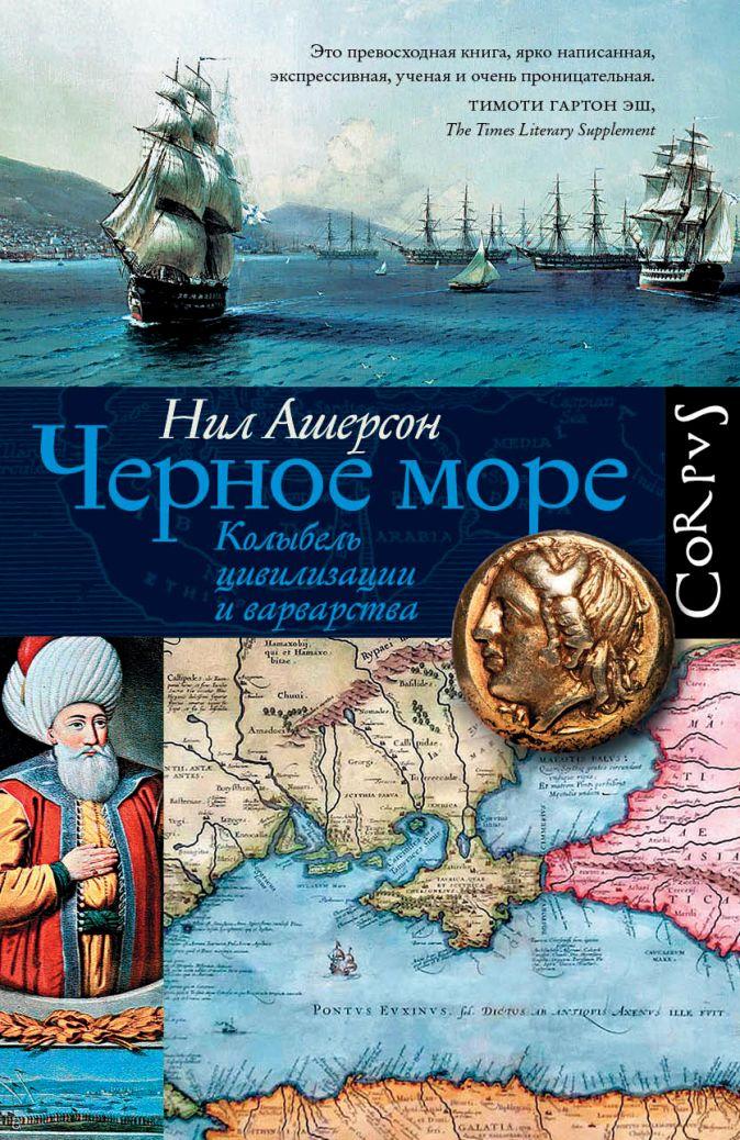 Нил Ашерсон - Черное море обложка книги