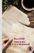 Иона Грей - Письма к утраченной' обложка книги