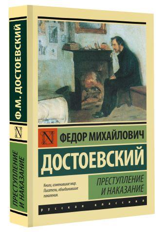 Федор Михайлович Достоевский - Преступление и наказание обложка книги
