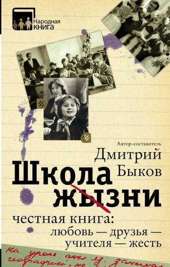 Дмитрий Быков - Школа жизни обложка книги