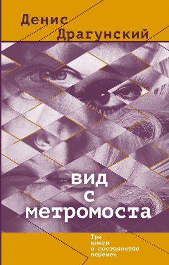 Вид с метромоста Драгунский Д.В.