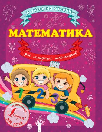 А. Круглова - Математика для младших школьников обложка книги