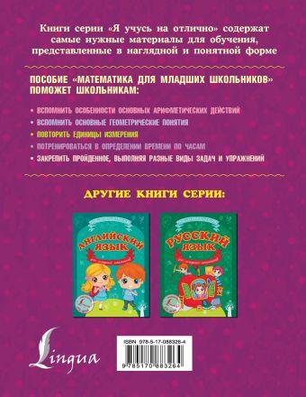 Математика для младших школьников А. Круглова
