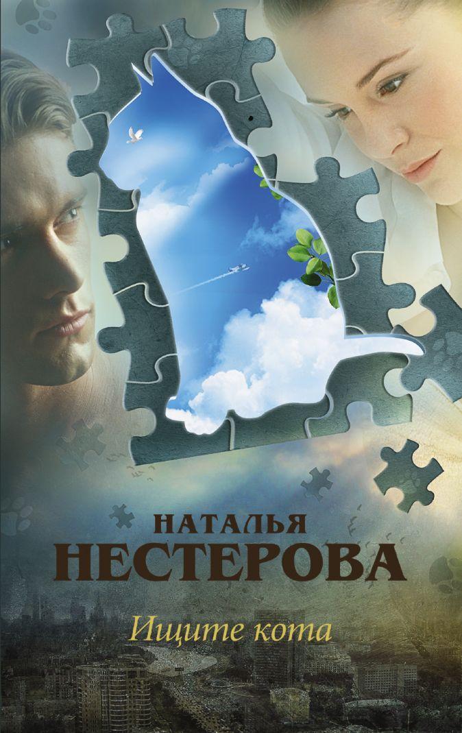 Ищите кота Наталья Нестерова