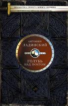 Ладинский А.П. - Голубь над Понтом' обложка книги