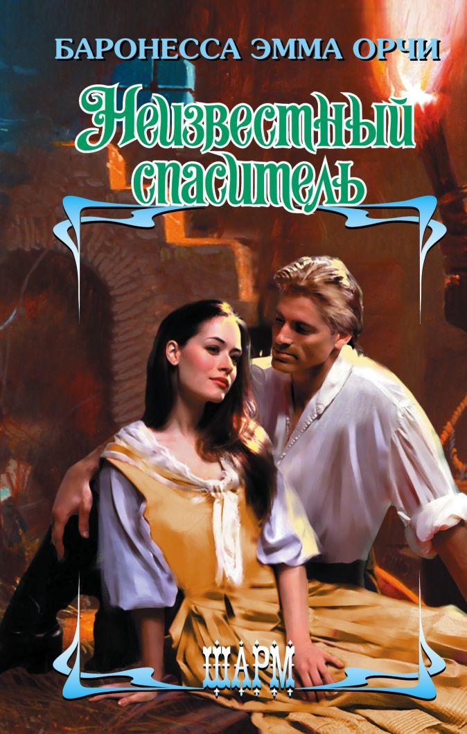 Баронесса Эмма  Орчи - Неизвестный спаситель обложка книги