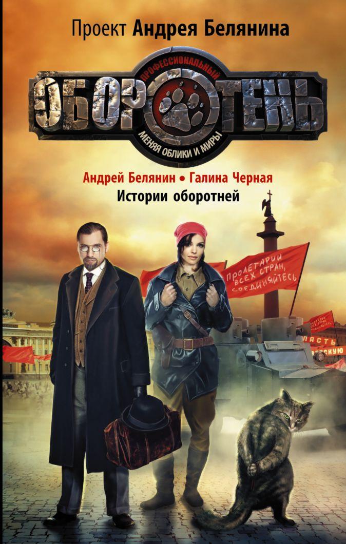 Андрей Белянин - Истории Оборотней обложка книги