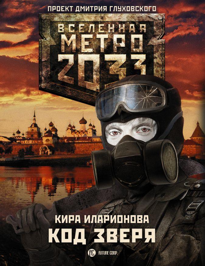 Кира Иларионова - Метро 2033: Код зверя обложка книги