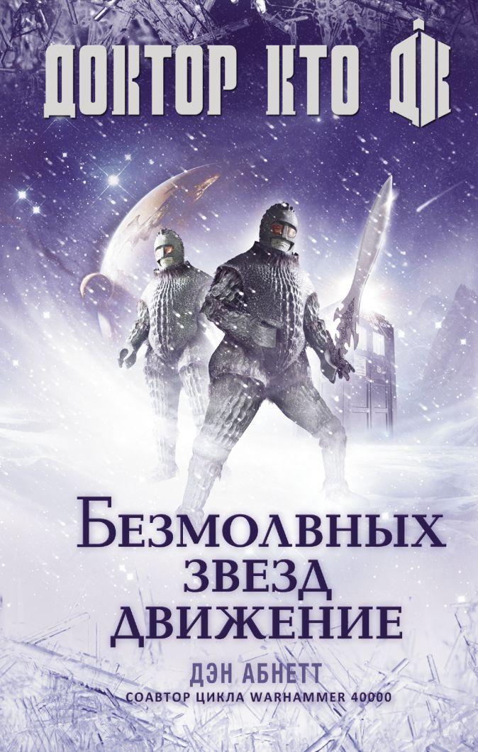 Дэн Абнетт - Доктор Кто. Безмолвных звезд движение обложка книги