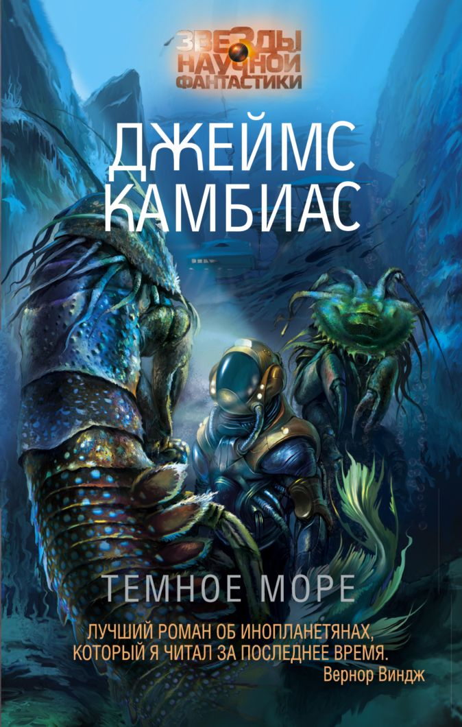 Темное Море Джеймс Камбиас