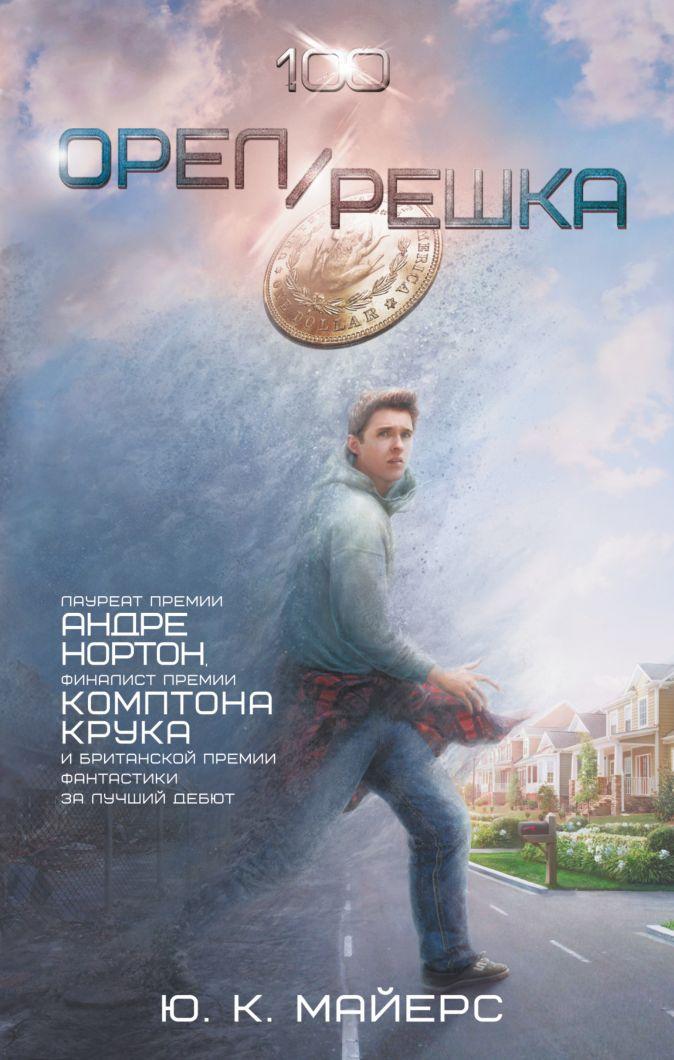 Майерс Ю.К. - Орел/Решка обложка книги