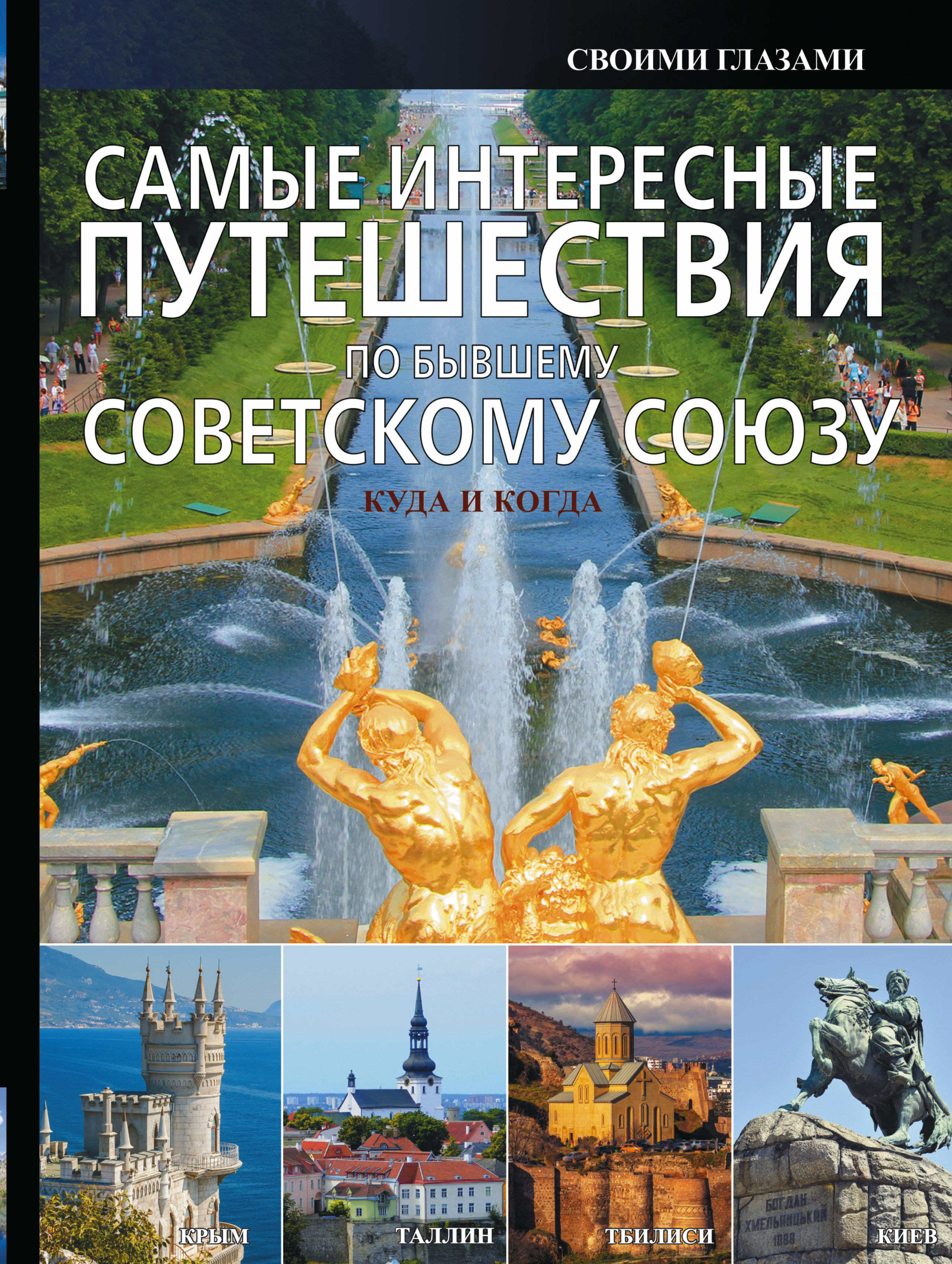 А.Г. Мерников Самые интересные путешествия по бывшему Советскому Союзу
