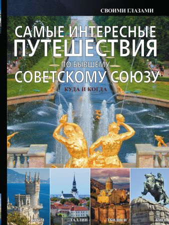 А.Г. Мерников - Самые интересные путешествия по бывшему Советскому Союзу обложка книги