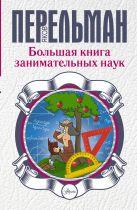 Перельман Я.И. - Большая книга занимательных наук' обложка книги
