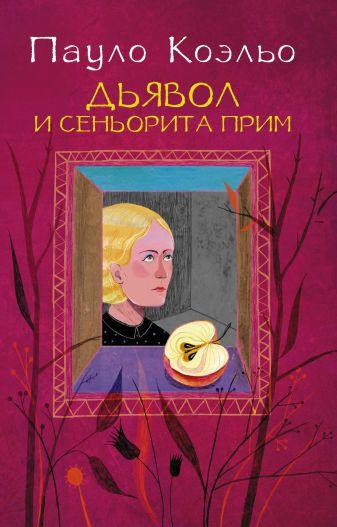 Пауло Коэльо - Дьявол и сеньорита Прим обложка книги