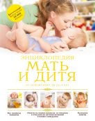 , - Мать и дитя: от беременности до 3 лет' обложка книги