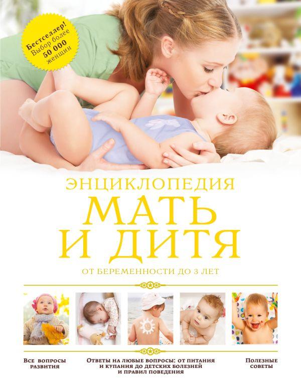 Дюкова Е.: Мать и дитя: от беременности до 3 лет