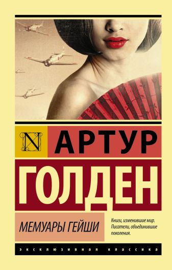 Артур Голден - Мемуары гейши обложка книги