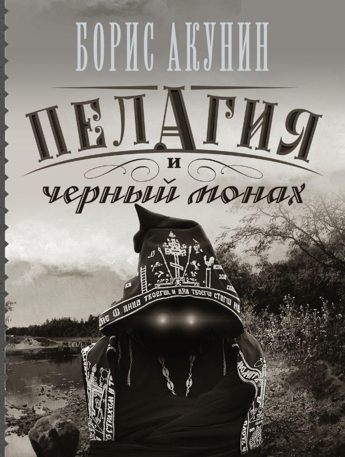 Борис Акунин - Пелагия и черный монах обложка книги