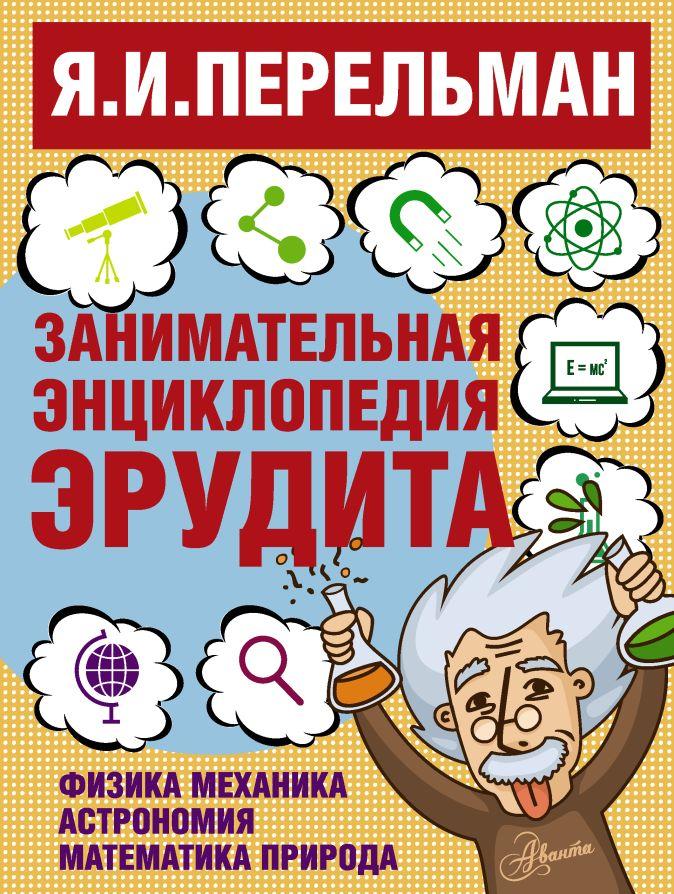 Яков Перельман - Занимательная энциклопедия эрудита обложка книги