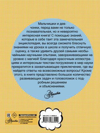 Занимательная энциклопедия эрудита Яков Перельман