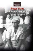 Углов Ф.Г. - Сердце хирурга, будни хирурга' обложка книги