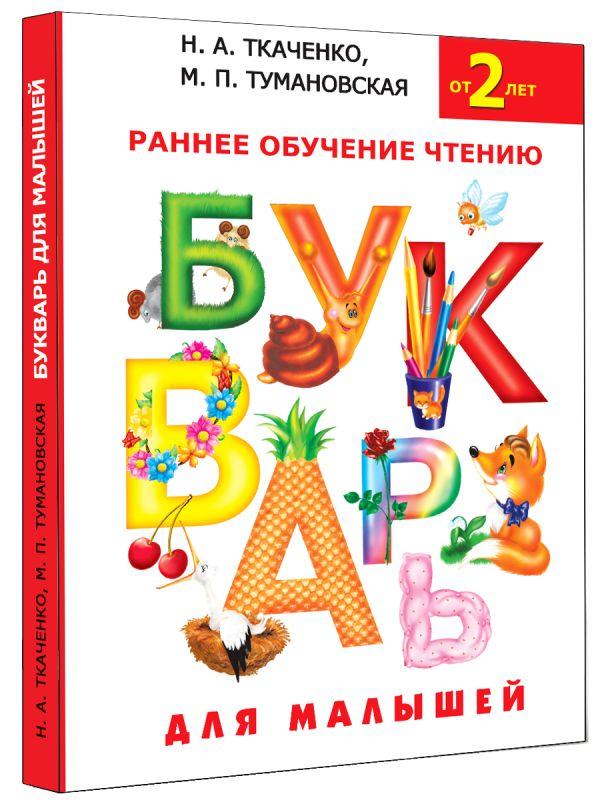 Букварь для малышей Ткаченко Н.А., Тумановская М.П.