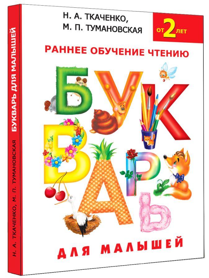 Н.А. Ткаченко, М.П. Тумановская - Букварь для малышей обложка книги