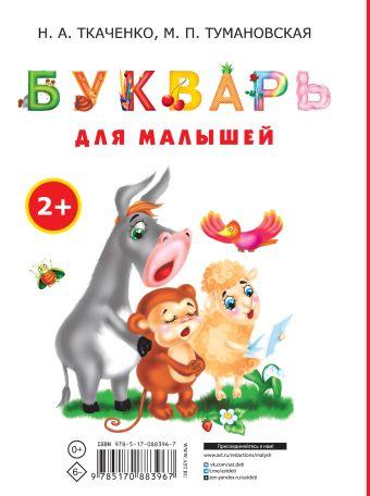 Букварь для малышей Н.А. Ткаченко, М.П. Тумановская