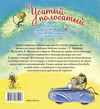 Усатый-полосатый. Самые любимые стихотворения для детей С. Маршак, К. Чуковский, С. Михалков и другие