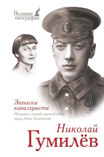 Гумилев Н.С. - Записки кавалериста: мемуары о первой мировой войне обложка книги