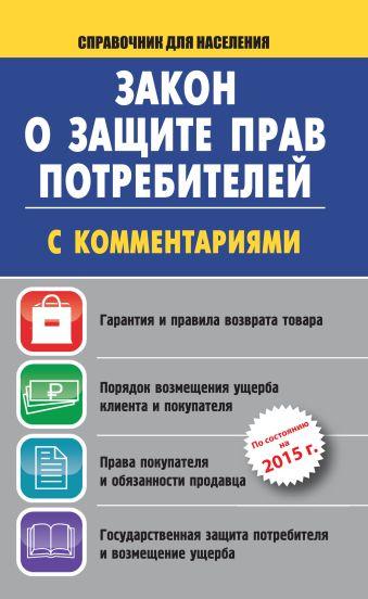 Закон о защите прав потребителей с комментариями на 2015 г. .