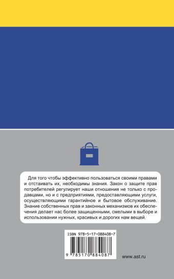 Закон о защите прав потребителей с комментариями на 2015 г.