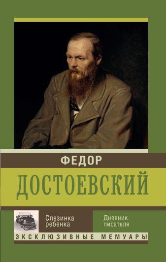 Достоевский Ф.М. - Слезинка ребенка. Дневник писателя обложка книги