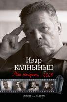 Ивар Калныньш - Моя молодость - СССР' обложка книги