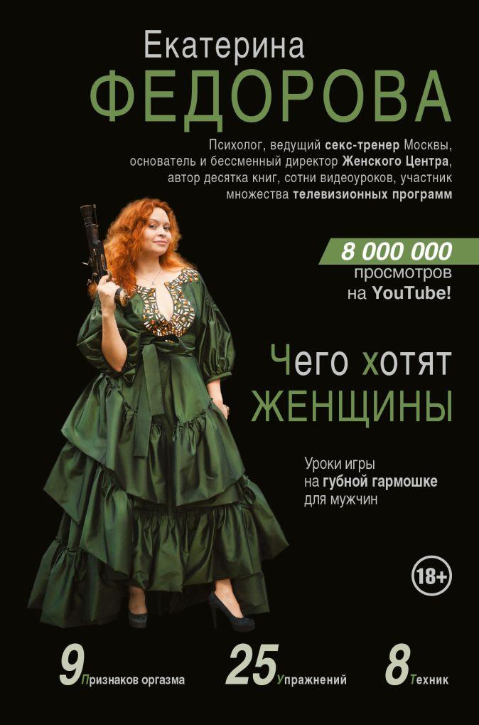 Екатерина Федорова - Чего хотят женщины. Уроки игры на губной гармошке для мужчин обложка книги