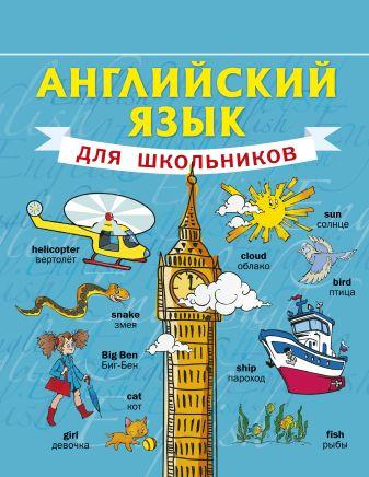 С.А. Матвеев - Английский язык для школьников обложка книги