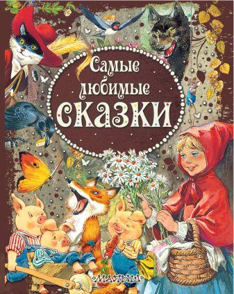 Иллюстрации Тони Вульфа - Самые любимые сказки обложка книги