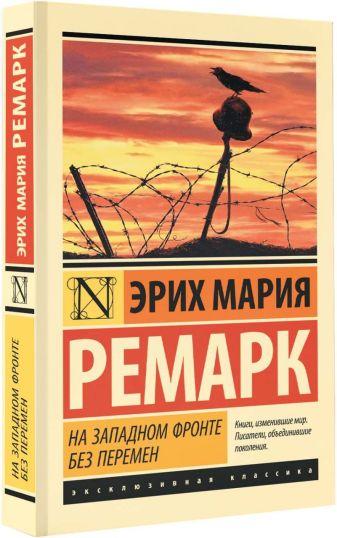 Эрих Мария Ремарк - На Западном фронте без перемен обложка книги