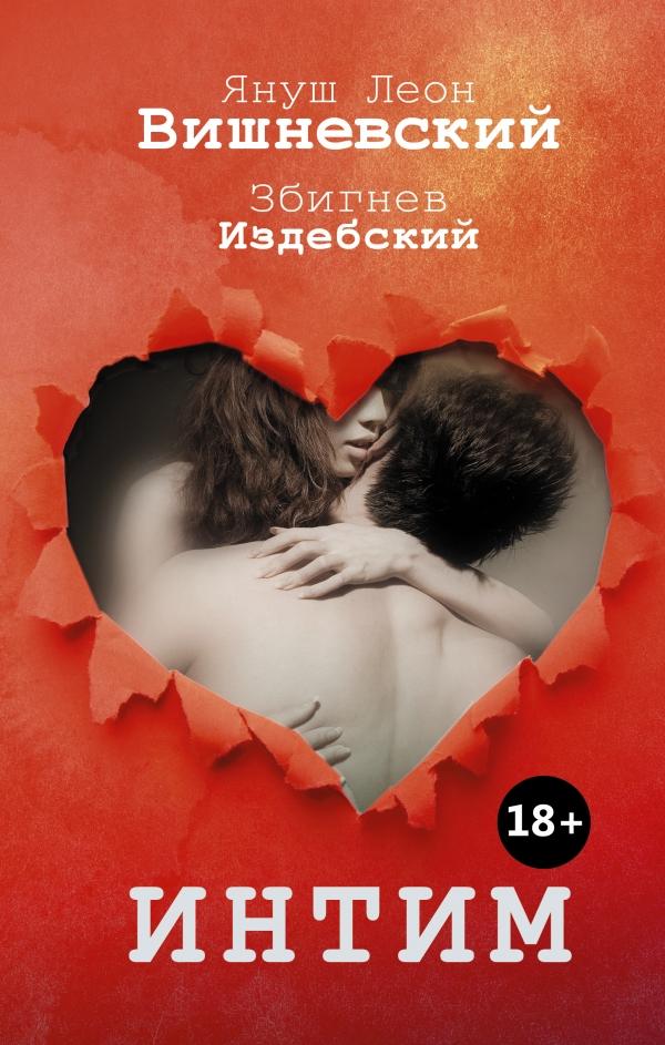 Zakazat.ru: Интим. Разговоры не только о любви. Вишневский Януш Леон, Издебский Збигнев