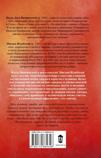 Интим. Разговоры не только о любви Вишневский Януш Леон, Збигнев Издебский