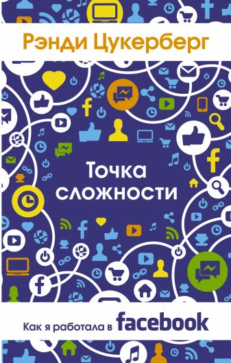 Рэнди Цукерберг - Точка сложности. Как я работала в Facebook обложка книги