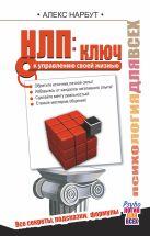Нарбут А.Н. - НЛП: ключ к управлению своей жизнью' обложка книги