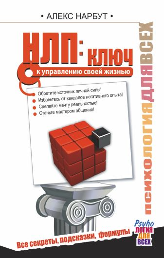 Нарбут А.Н. - НЛП: ключ к управлению своей жизнью обложка книги