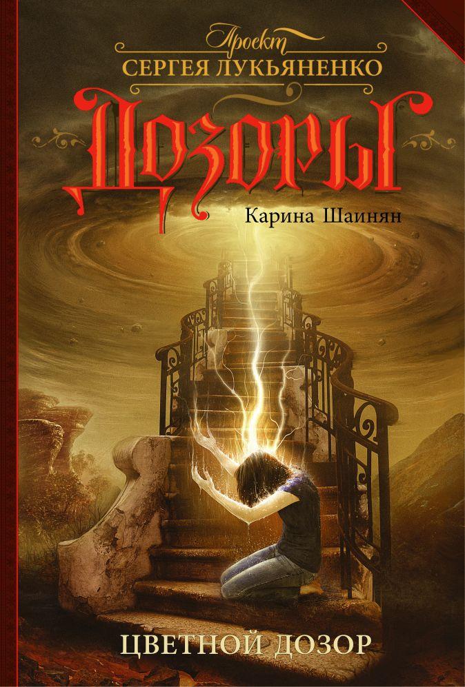 Карина Сергеевна Шаинян - Цветной Дозор обложка книги