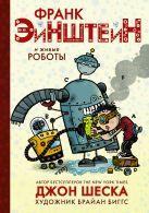 Шеска Джон - Франк Эйнштейн и живые роботы' обложка книги
