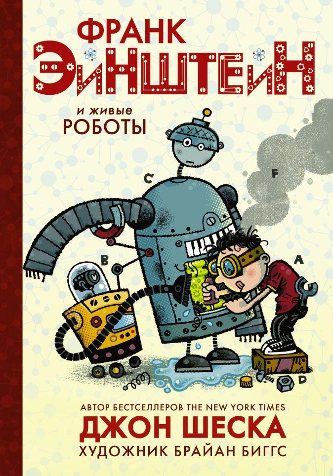 Джон Шеска - Франк Эйнштейн и живые роботы обложка книги
