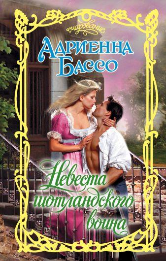 Адриенна Бассо - Невеста шотландского воина обложка книги